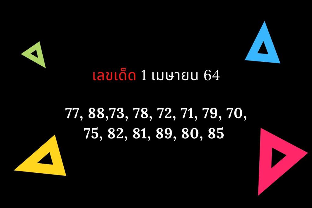 เลขเด็ดประจำ หวยรัฐบาลงวด 1 เมษายน 2564